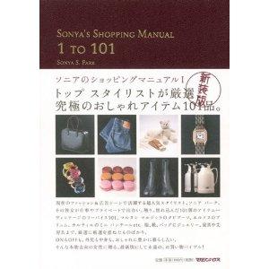 SONYA'S SHOPPING MANUAL 1 TO 101―ソニアのショッピングマニュアル〈1〉