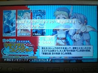 sora_no_kiseki_106.jpg