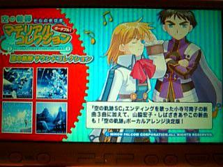 sora_no_kiseki_119.jpg