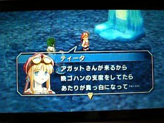 sora_no_kiseki_123.jpg