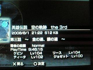 sora_no_kiseki_130.jpg