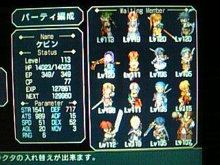 sora_no_kiseki_138.jpg