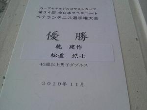 2010111908390000.jpg