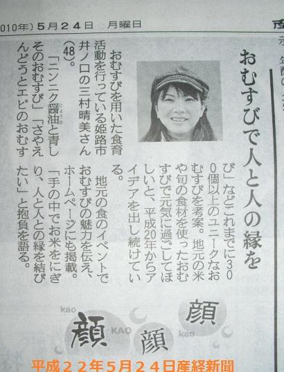 平成22年5月24日産経新聞おむすび