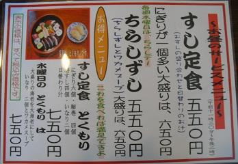 平成22年5月26日太閤寿司1