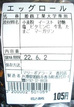平成22年5月31日パン1 (2)