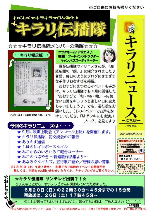 キラリニュース10号行政用