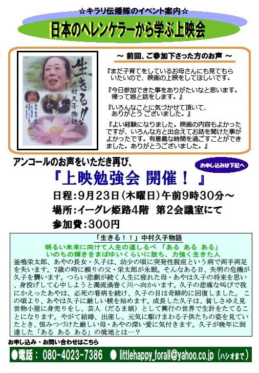 キラリニュース10号2面
