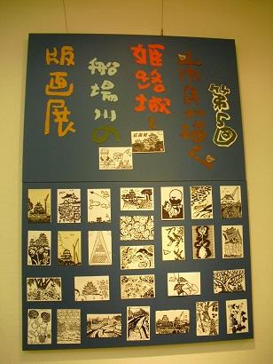 平成22年7月16日版画展1