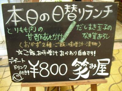 平成22年7月23日笑み屋1
