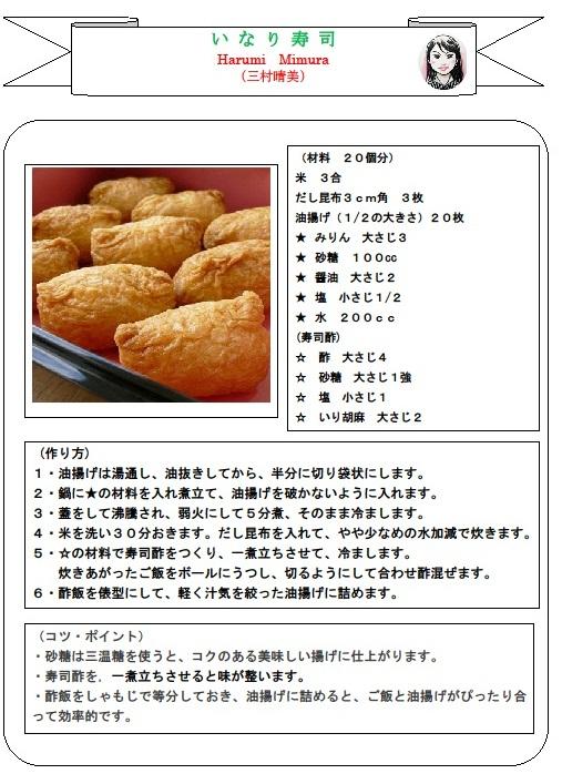 稲荷寿司 三村晴美