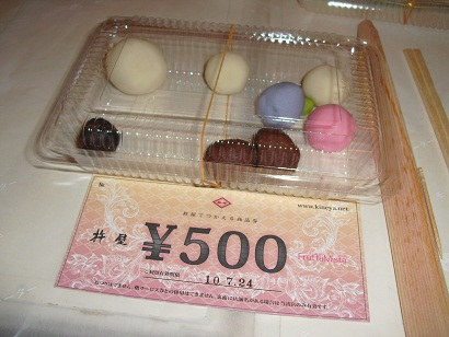 平成22年7月24日杵屋和菓子1
