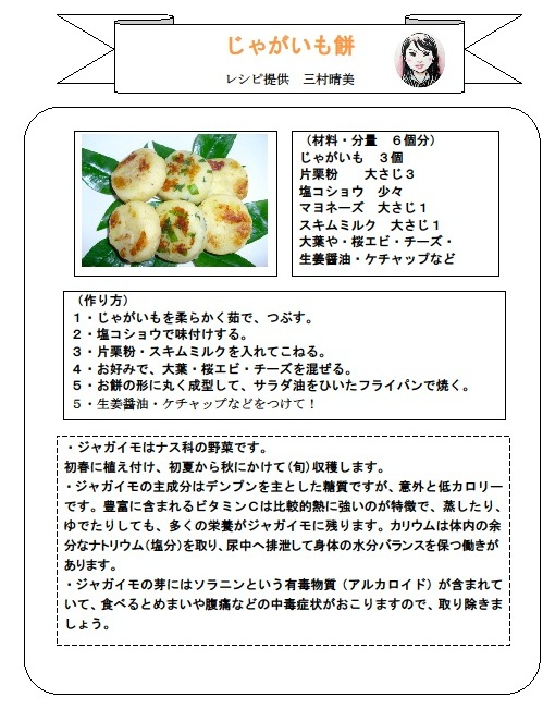 じゃがいももちレシピ(和)三村晴美