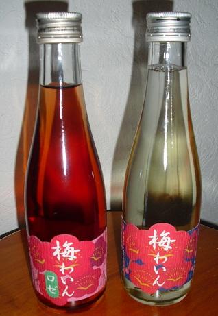 梅ワイン赤・白