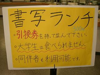 平成22年8月9日学食3