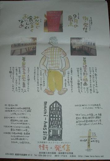 街発信2010・9 (2)