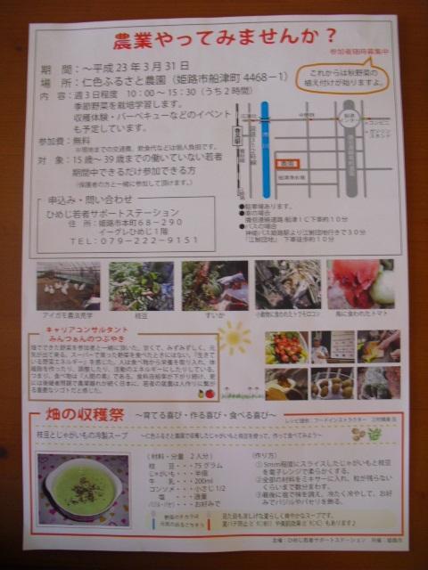 農園通信4-2
