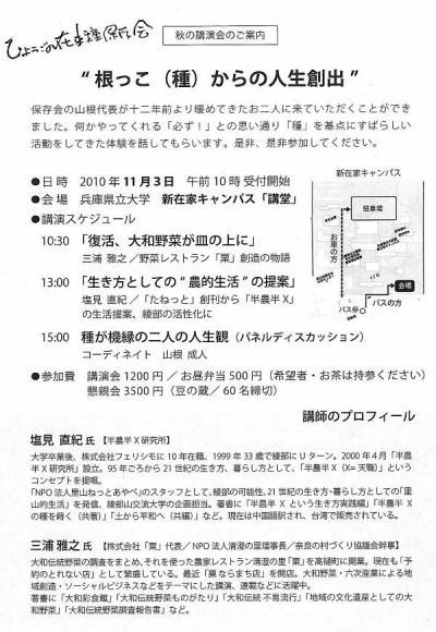 平成22年11月3日秋の講演会