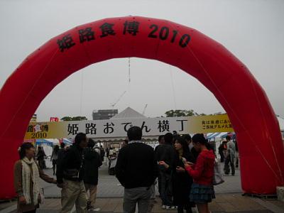 姫路食博2010・13日1