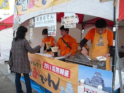 姫路食博2010・12日3