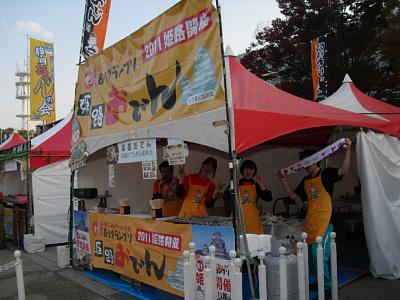 姫路食博2010・12日1