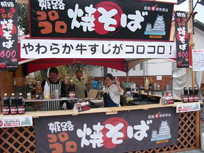 姫路食博2010・13日4