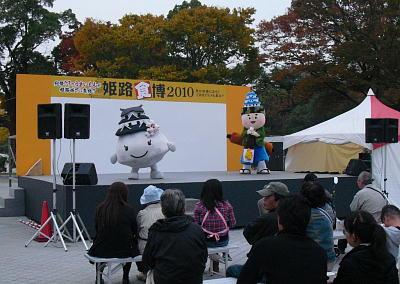 姫路食博2010・13日5