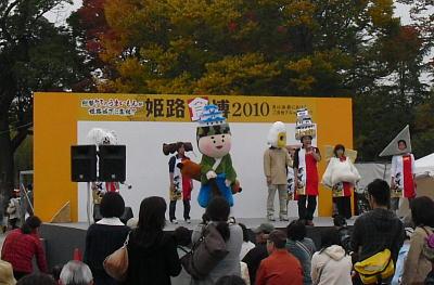姫路食博2010・13日3