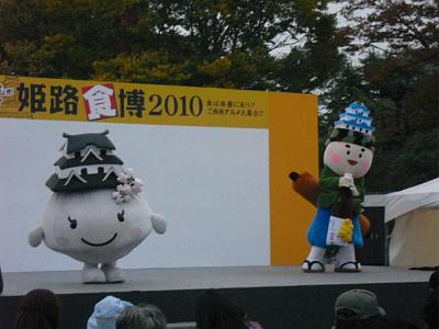 姫路食博2010・13日6