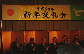 平成23年新年交礼会2