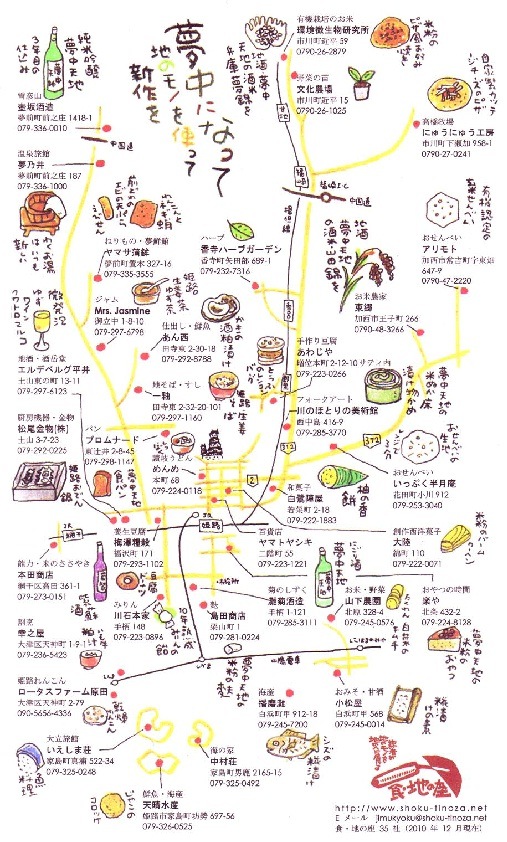 食・地の座2(平成23年)
