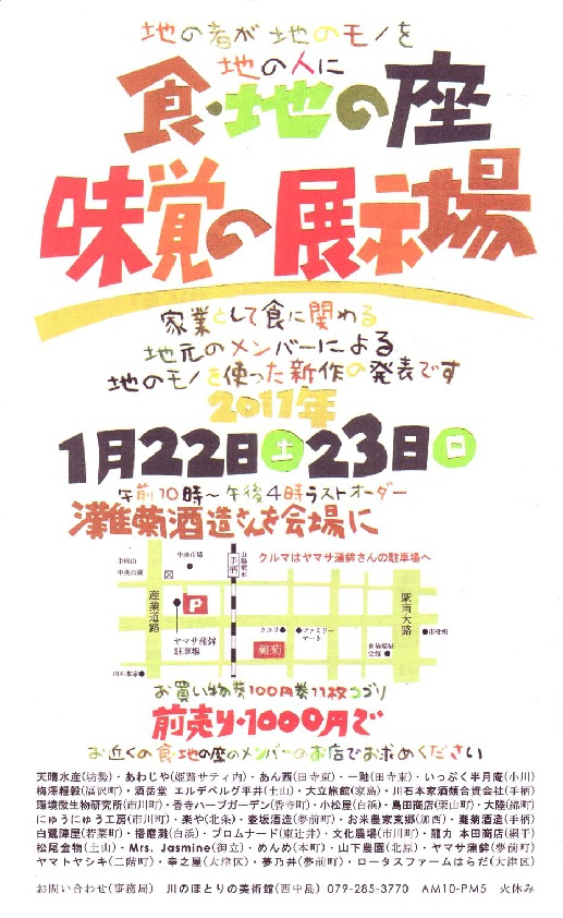 食・地の座1(平成23年)
