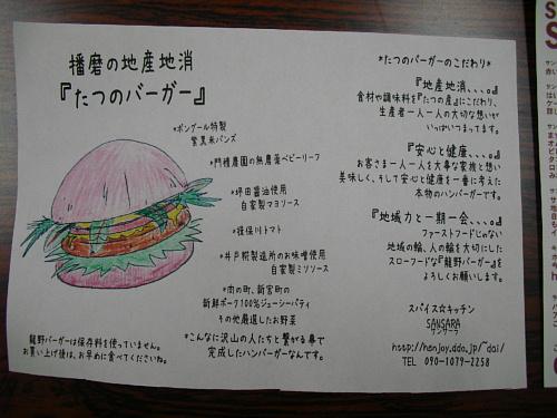 平成23年2月17日たつのバーガー1