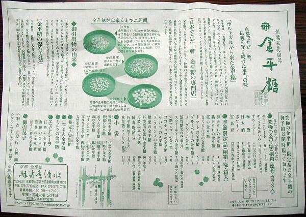桃あられ金平糖2