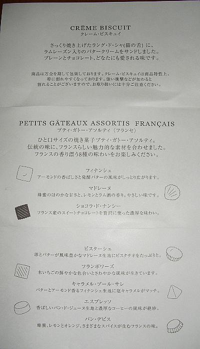平成23年3月アンリ・シャルパンティエ2
