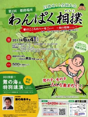 wanpaku_chirashi.jpg