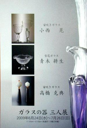 ガラスの器 三人展