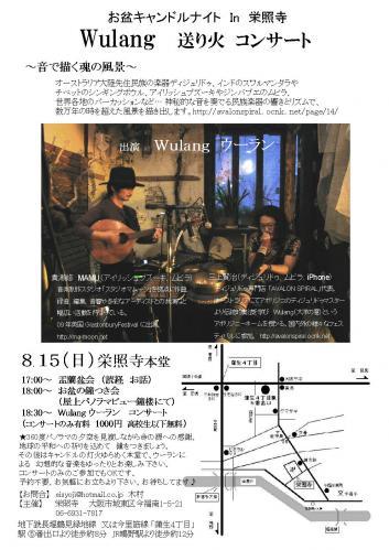 2010 お盆ウーラン 完成編 A4