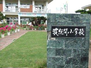 波照間小学校②