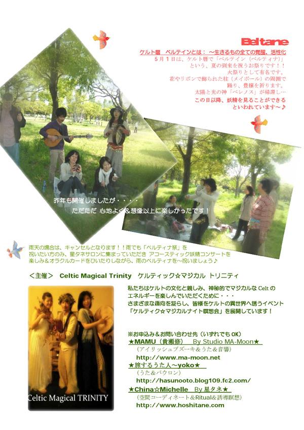 2011.ベルティナ フライヤー②