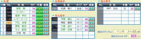 WP825デッキ