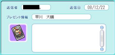 早川SP3枚目プレ。ありがとうございます!