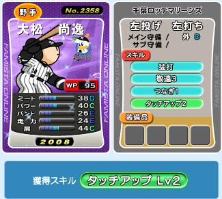 大松4つ目タッチアップ2