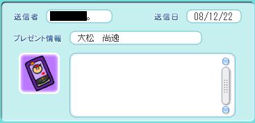 大松救済プレ。ありがとうございます!