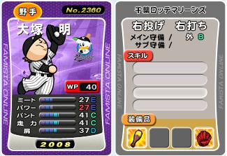 大塚明選手