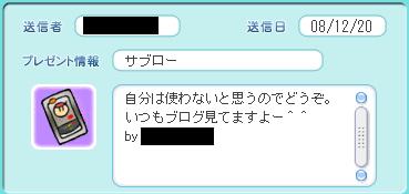 サブプレありがとうございますm(_ _)m