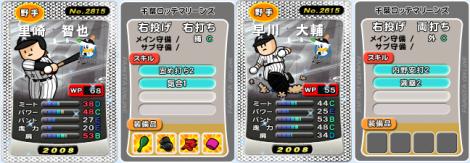 里崎と早川2つ目スキル