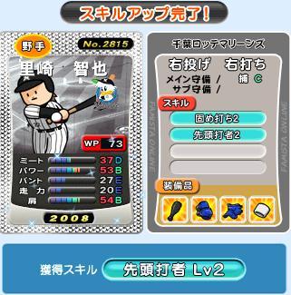 里崎SP先頭打者2