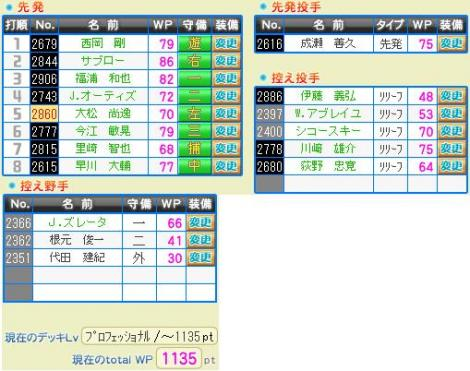 対hamuさんWP1135デッキ