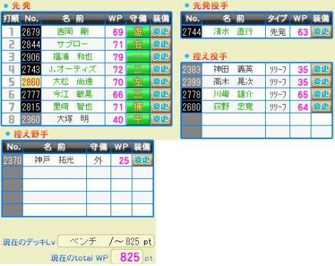 対hamuさん、825デッキ